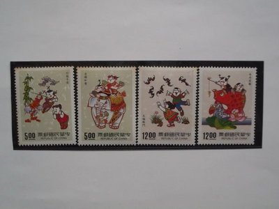 [專301] 吉祥郵票(八十一年版)/郵票+郵票小冊 台北市