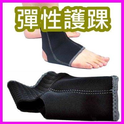 專業腳踝護具 全新專業NBA球星專用/...