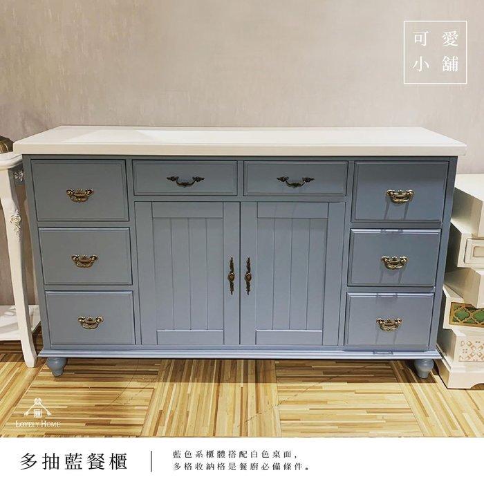 (台中可愛小舖)歐式鄉村風 質感藍色 白色桌面 多抽 拉門 餐櫃 廚櫃 碗盤櫃 松木 可訂製 邊櫃 收納