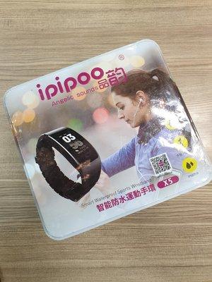 品韵 ipipoo S7c X5 智能防水運動手環 手錶 IP68防水 (全新未拆封)_方盒