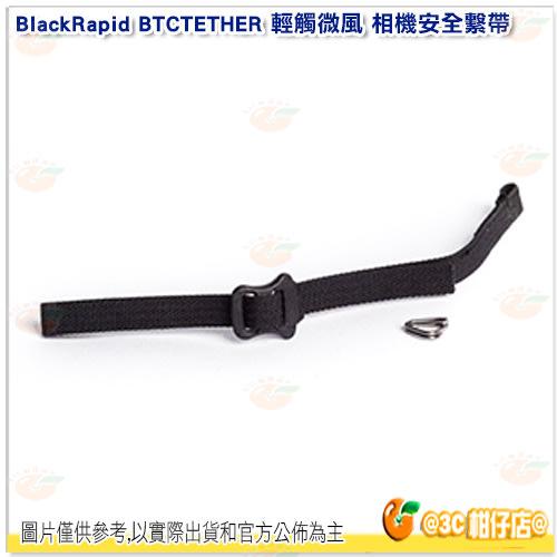 BlackRapid BTCTETHER 輕觸微風 相機安全繫帶 公司貨 BT精品系列 相機背帶 繫繩 繫帶 尼龍