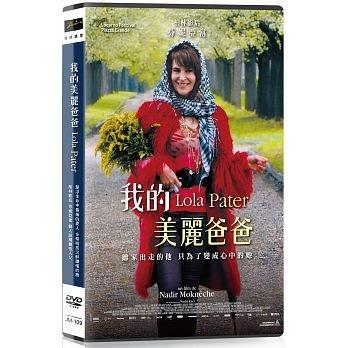 合友唱片 我的美麗爸爸 DVD Lola Pater