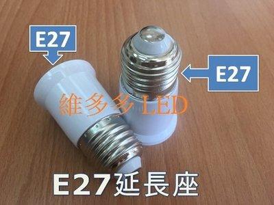 ( 5入)E27 延長座 可增長4cm E27轉接頭 擴充頭 配件 適用LED燈泡 省電燈泡 110-220可用 新竹縣