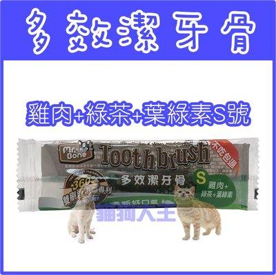 *貓狗大王*Mr.Bone《多效潔牙骨S號雞肉綠茶單支入-五種口味可選擇》單支入 犬適用