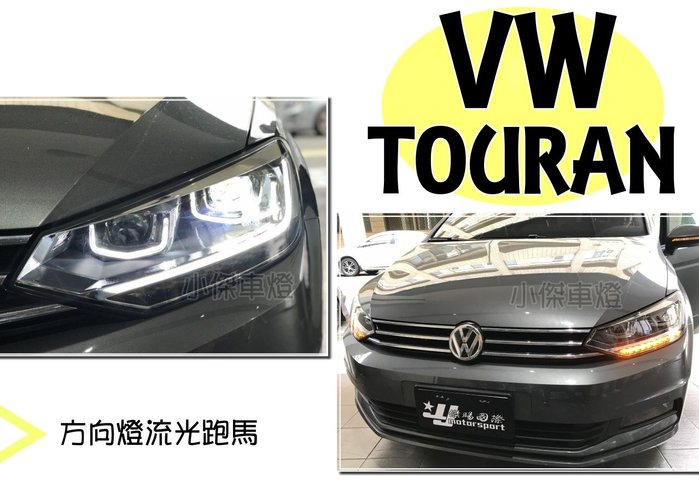 小傑車燈精品--福斯 VW TOURAN 2017 2018 頂級版 光導魚眼 大燈 流光跑馬方向燈 實車