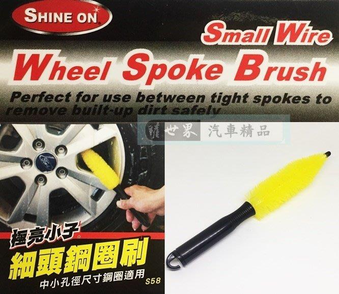~ ~ 汽車  ~S58~ 極亮小子 汽車 細頭鋁圈鋼圈清潔刷 中小孔徑尺寸鋼圈  產品說