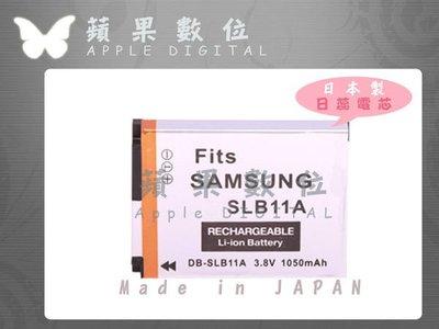 蘋果 Samsung三星 SLB~11A SLB11A 日製電池 TL320.WB100.WB1000.ST1000.EX1 EX2 EX2F