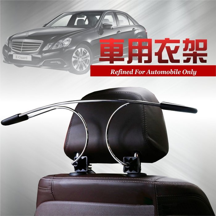 限量超低價特賣 汽車衣架 高級不鏽鋼材 讓房車內顯尊貴 各大車廠搭贈同款OEM
