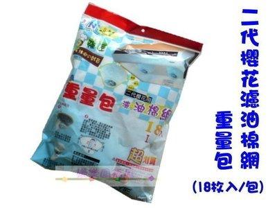 樂樂生活館【二代櫻花濾油棉網 重量包(18枚入/包)】吸油棉網 排油煙機油煙濾網 替換棉網