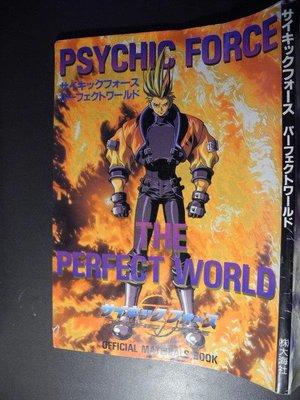 Psychic Force 超能力大戰 官方資料集││大海社│編號:G1