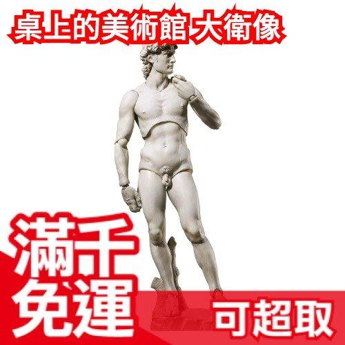 日版 Figma 桌上美術館 大衛像 FREEing 可動雕像 白色大理石 ❤JP Plus+