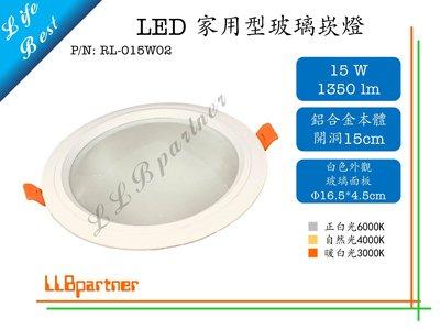 *RL-015W02* LED 15W 白色 6吋 玻璃面板 漢堡燈 崁燈 開孔15CM 有自然光