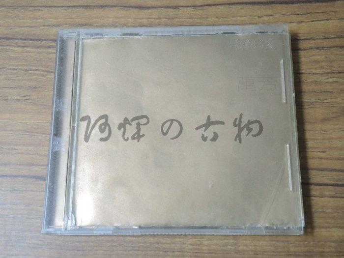 【阿輝の古物】CD_萬芳 滾石24K 24Bit珍藏版金碟系列