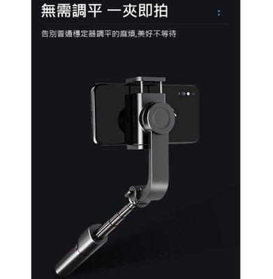 A1手持穩定器自拍桿/三腳架/手持自拍棒 單軸穩定器 穩定軸  無需APP 長按3秒即開啟 折疊收起僅18cm