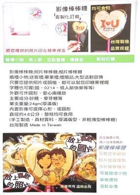 影像棒棒糖  婚禮 小物 情人節 活動宣傳 歡迎訂購