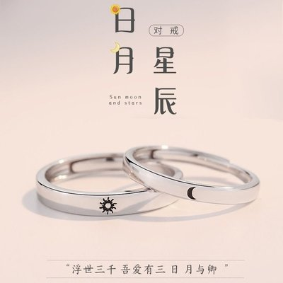 【刻字】日月之戀情侶戒指一對學生韓版太陽月亮男女對戒開口指環