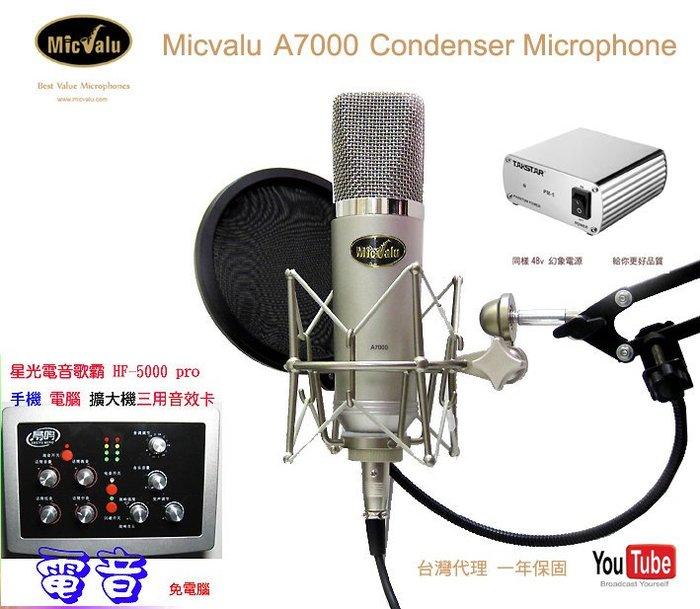 歡歌手機唱歌錄音6之2:A7000麥克風星光電音歌霸支架防噴網NB35懸臂48v送166種音效軟體
