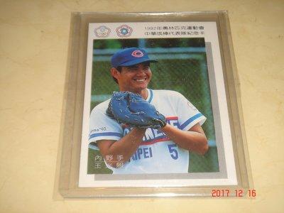 中華職棒 時報鷹隊 王光熙 1992年奧運代表隊紀念卡 球員卡