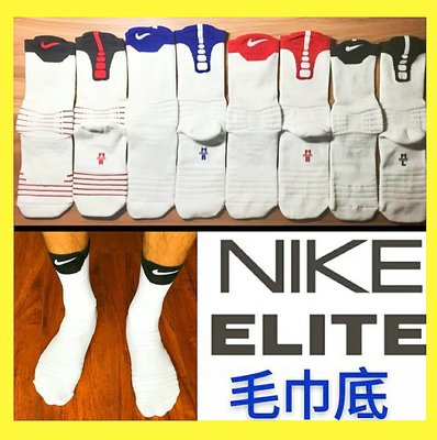 【益本萬利 】下標專區 stance 平輸 厚底 毛巾襪 籃球襪 NIKE ELITE jordan 高筒 5色