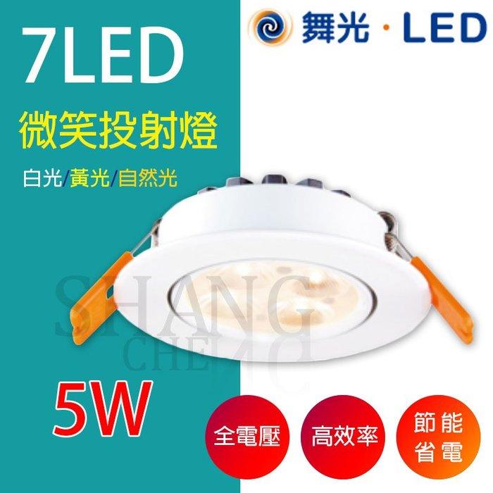 【尚成百貨】舞光 LED 微笑投射燈 5W 全電壓 7cm 可調角度  微笑崁燈 廚櫃燈LED-25097