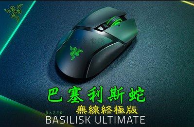 【UH 3C】雷蛇 Razer Basilisk 巴塞利斯蛇-終極版 無線電競滑鼠 3170200 (無充電座)