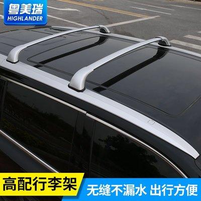 白雪兒適用15-21款漢蘭達行李架原廠新豐田專用車頂橫桿豎桿配件改裝飾