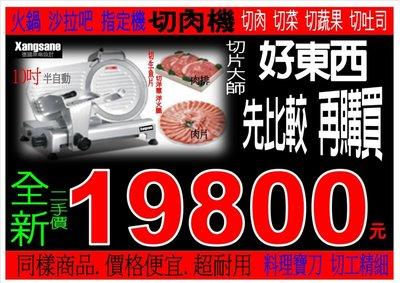 【德國象神】切肉機 切蔥機 切片機 切排機 沙拉吧 飲料機 切絲機 吐司切片機 熱水機 切丁機 切菜機 洋蔥機 肉排機