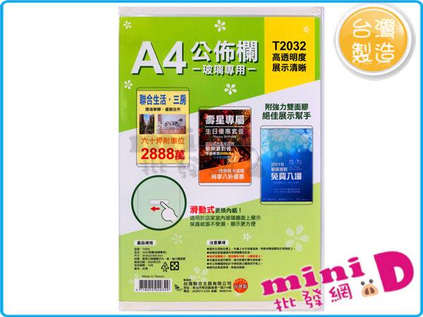A4公佈欄(玻璃專用) #T2032 公告欄 台灣製 公佈欄 A4 直式 文具批發【miniD】[13413001]