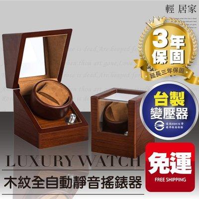 木紋全自動靜音搖錶器 轉錶盒 機械錶收納盒 機械手錶 轉錶器 上鍊盒 晃錶器 轉錶盒-輕居家0819