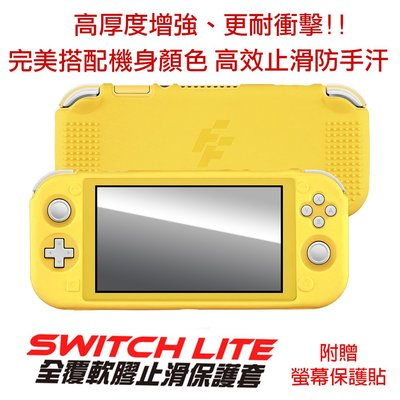 (現貨全新) FlashFire NS Switch Lite 主機專用全包覆軟膠止滑保護套附贈保護貼 黃色