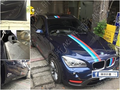 BMW E84 X1 車系可用 P型隔音條 車門下方 車門下緣 汽車膠條 防水膠條 風切聲 原廠材質 AKI 靜化論 基隆市