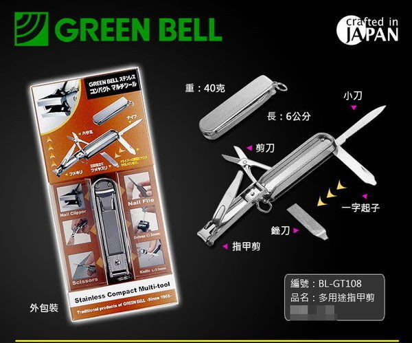 【angel 精品館 】 日本 GREEN BELL 多功能指甲刀 / GT-108