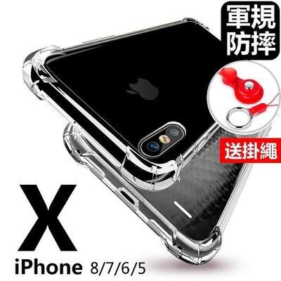 (送掛繩)四代水晶盾 iPhone X xs max xr 6 6S 7 8 Plus 軍規 防摔手機殼軟殼空壓殼冰晶盾