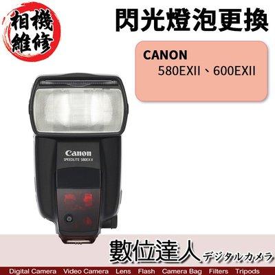【數位達人相機維修】閃光燈 更換燈泡 CANON 580EXII 600EXII
