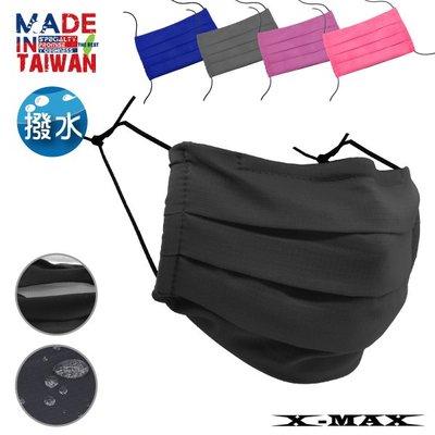 ~排汗王~X-MAX~MIT-口罩-可換濾材超撥水口罩-1片~防潑水~騎車~更換濾材~ 透氣