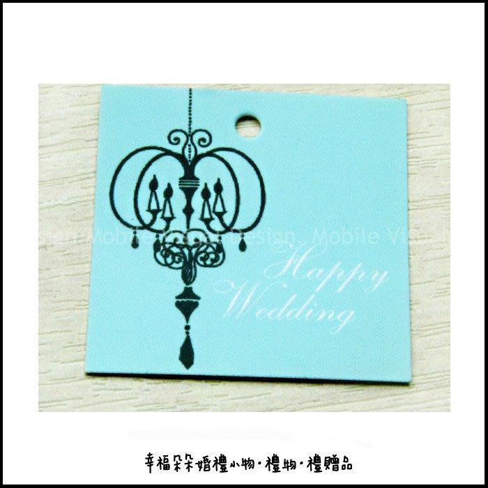 禮物小吊牌3.5X3.5cm(方形L款-Happy Wedding)-零售-不含其它配件 禮物裝飾/包裝材料