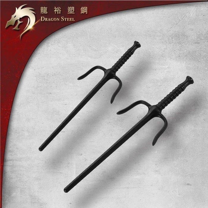 【龍裕塑鋼dragon steel】三叉鐵尺(一組2入) 台灣製造/忍者龜/cosplay/拉斐爾/筆架叉/釵/短兵器