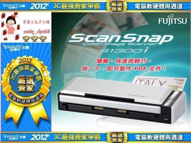 【35年連鎖老店】FUJITSU S1300i 數位化掃描器有發票/免運/保固一年/公司貨