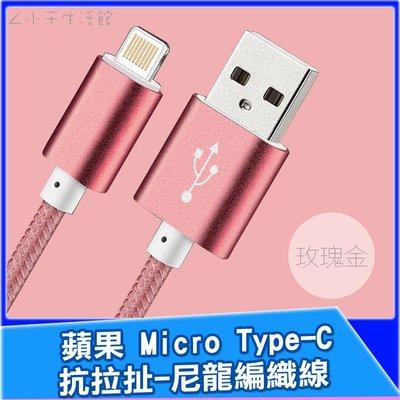 APPLE 蘋果 Micro TYPE-C 1米 編織線 尼龍編織線 傳輸線 充電線 電源線 【A00036】