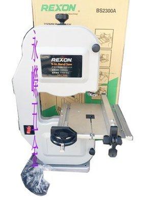 (含稅價)緯軒(底價6000不含稅)REXON 力山 BS2300A 桌上型 帶鋸機 BS2300