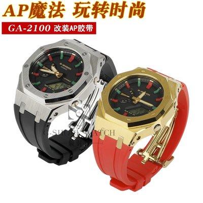 小紅帽 適配卡西歐GA-2100改裝AP農家橡樹3代膠帶表帶金屬表殼手表配件