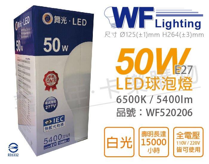 [喜萬年]含稅 舞光 LED 50W 6500K 白光 E27 全電壓 球泡燈_WF520206