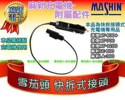 【電池達人】 快拆接頭 充電器配件 充電機 雪茄頭 點菸公頭 連接線 SC600 MT600+ MT700 MT1200