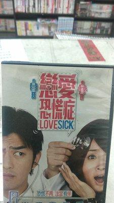 正版DVD-華語【戀愛恐慌症】-陳柏霖/林依晨 二手光碟  席滿客二手書坊