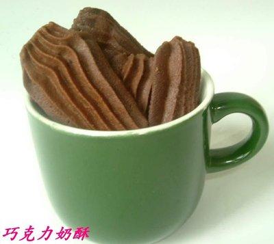 巧克力奶酥 (大包200g)~滿500元送1小包餅乾╭ 蓁橙烘焙 ╮