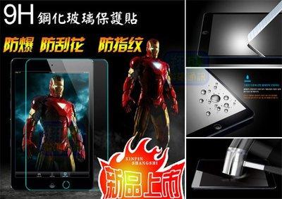 超薄9H強化玻璃膜鋼化平板電腦玻璃貼 IPad234 5 air/mini 2/Tab E 8.0 8.4 pro 4 螢幕保護貼