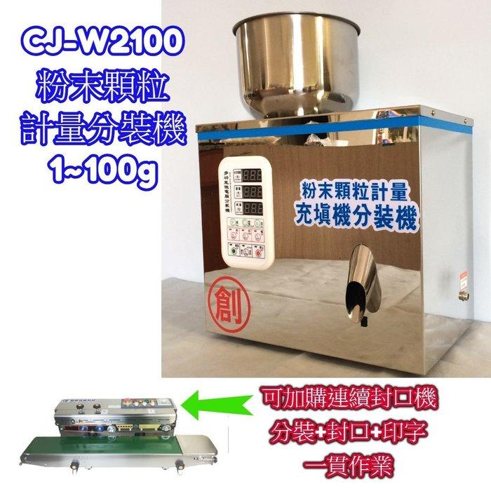 ㊣創傑CJ-W2100粉末顆粒計量機*充填機定量機分裝機*台灣出品*工廠直營*分裝掛耳咖啡豆類雜糧五穀*另有真空機販售