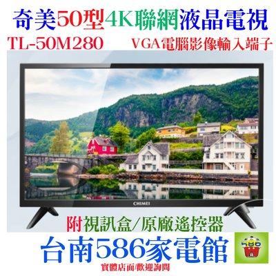 適合辦公大樓~《台南586家電館》CHIMEI奇美液晶電視50型聯網【TL-50M280】有.VGA電腦影像輸入端子