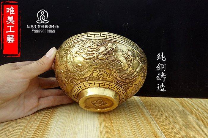 【弘慧堂】 (免運)開光風水銅器銅碗 銅龍碗龍紋碗二龍戲珠碗聚寶盆 鎮宅招財