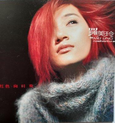 羅美玲 《紅色向日葵》《愛一直閃亮》《為冬天寫的詩》《愛情不只是》 【CD如新】